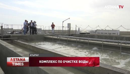 В Атырау введут в эксплуатацию новый комплекс по очистке воды