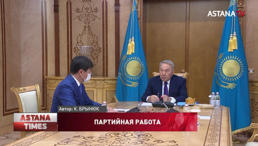 Председатель партии «Nur Otan» Нурсултан Назарбаев принял Бауыржана Байбек