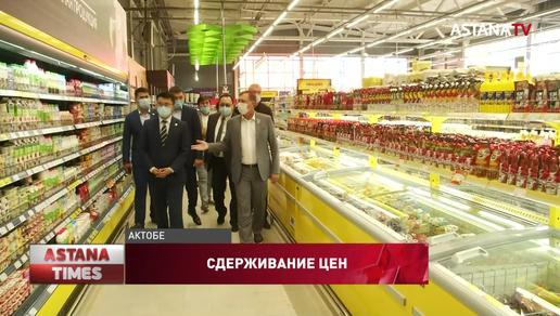 Цены на товары в Казахстане будут строго контролировать