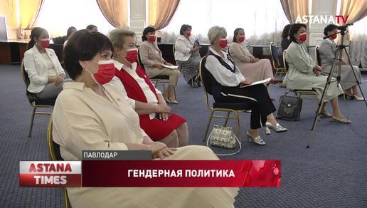 Вопросы женского политического лидерства обсудили в Павлодаре
