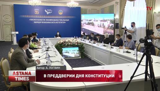 В Павлодаре провели круглый стол ко Дню Конституции