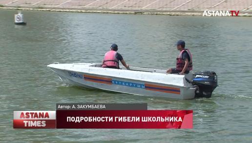 Подробности гибели 12-летнего мальчика в столице рассказали спасатели