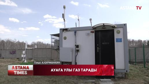 Қызылжарда ауаға қайтадан күкірт сутек газы тарады