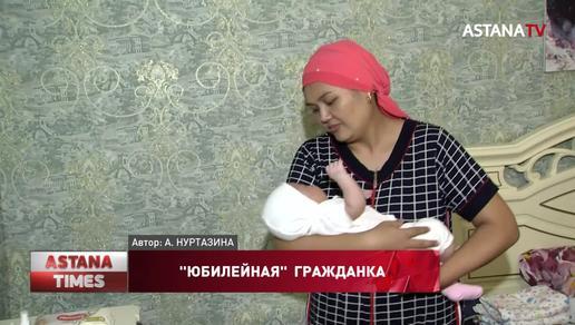 Родители рассказали подробности появления на свет 19-миллионой казахстанки