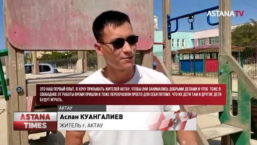 Двое парней бесплатно ремонтируют детские площадки в Актау