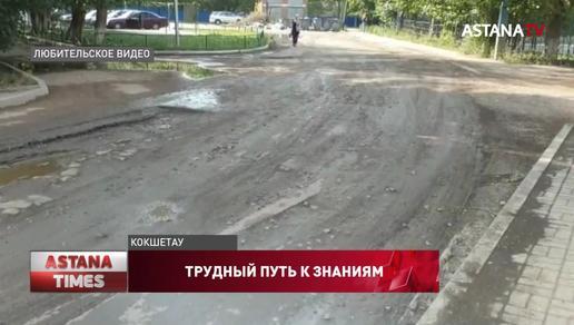 Родители боятся отправлять детей в школу из-за разбитой дороги в Кокшетау