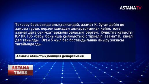 Алматы облысында анасы екі ұлын саудалаған