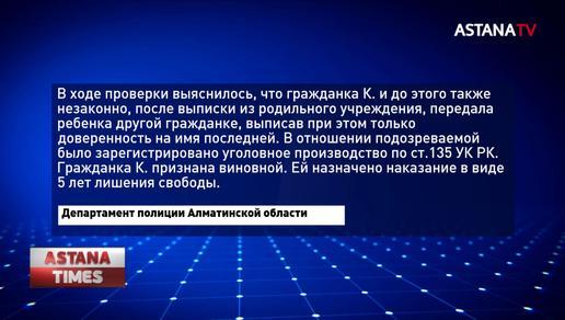 Мать продала двух детей в Алматинской области