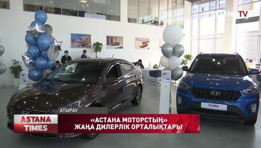 Атырауда Hyundai және BMW брендтерінің дилерлік орталықтары ашылды