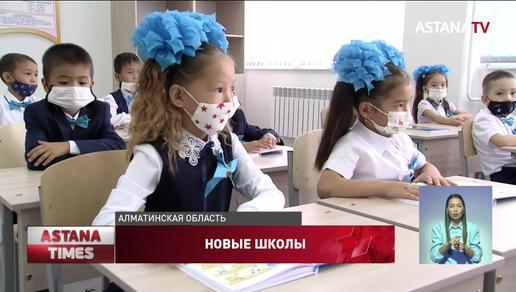 Шесть новых школ открылись в Алматинской области