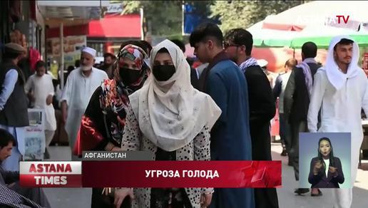 Афганистану грозит массовый голод, - ООН