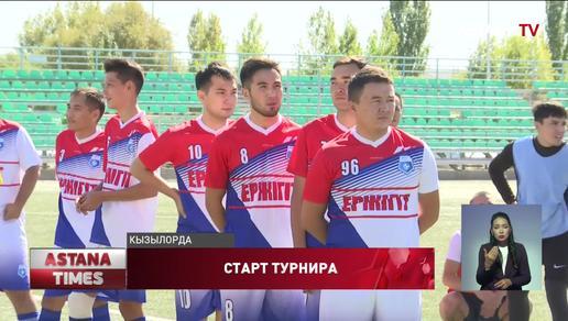 Жасотановцы организовали футбольный турнир для самозанятой молодежи в Кызылорде