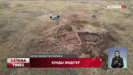 Батысқазақстандық археологтар Алтын орда дәуіріне тиесілі   қорым тапты
