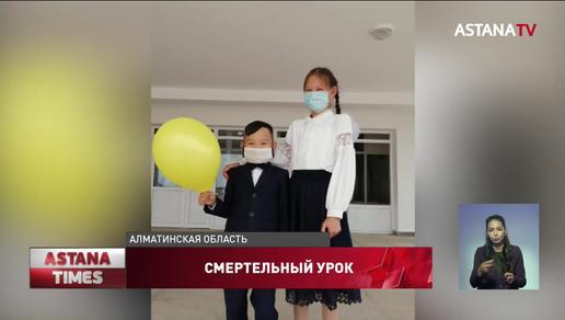Восьмилетнего ребенка сбили насмерть возле школы на глазах у сестры в Алматинской области