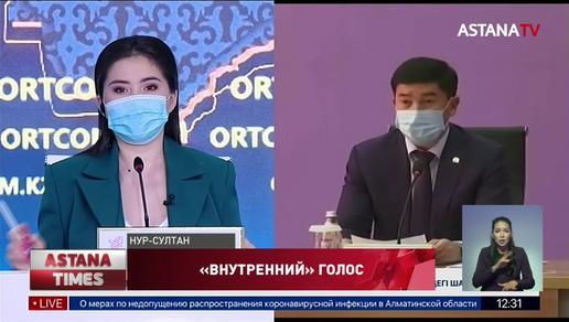 """""""Конфуз в прямом эфире"""": санврачу Алматинской области на брифинге подсказывали ответ"""
