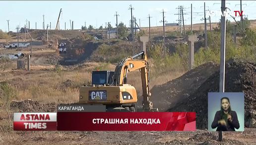 Скелет пропавшего год назад карагандинца нашли при строительстве дороги