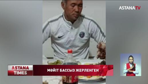 Алматы облысында жұмбақ жағдайда көз жұмған малшы бассыз жерленген