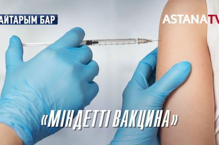 Айтарым бар. Міндетті вакцина (15.09.2021)