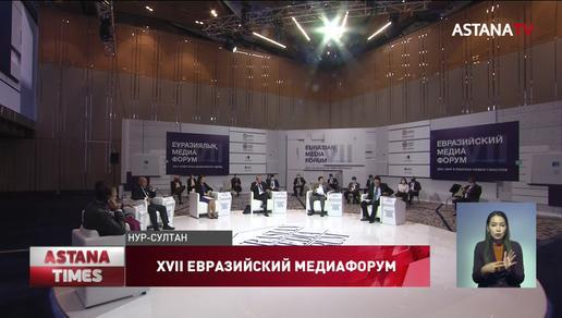 В Нур-Султане открылся XVII Евразийский медиафорум