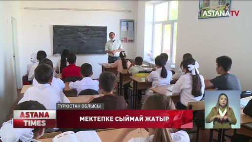 Түркістан облысында балалар мектепке сыймай жатыр