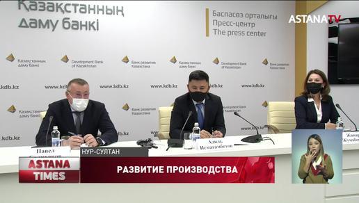 При финансировании Банка развития Казахстана в СКО построят новый завод