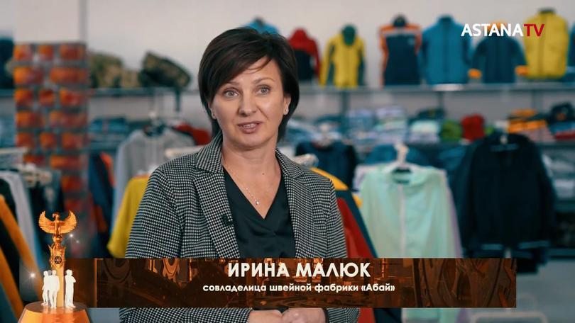 "Менің жолым. Швейная фабрика ""Абай"" (17.09.2021)"