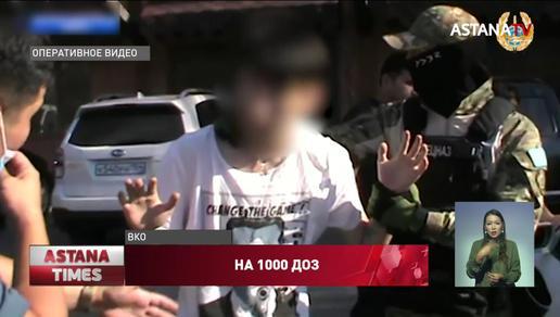 Спецоперация в ВКО: задержаны восемь наркокурьеров