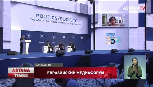 В столице завершился XVII Евразийский медиафорум