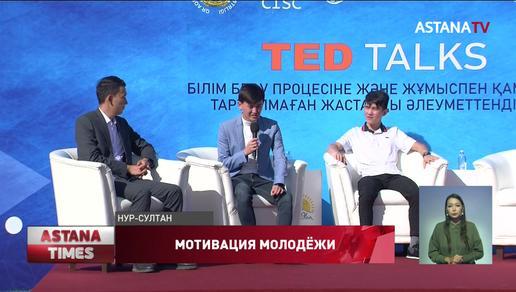 Лидеры общественного мнения выступили для столичной NEET-молодежи