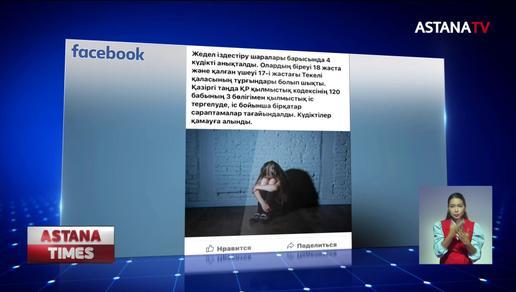 Алматы облысында оқушы қызды зорлады деген күдікпен төрт жігіт ұсталды