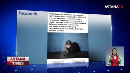 Четверо парней подозреваются в изнасиловании девочки в Алматинской области