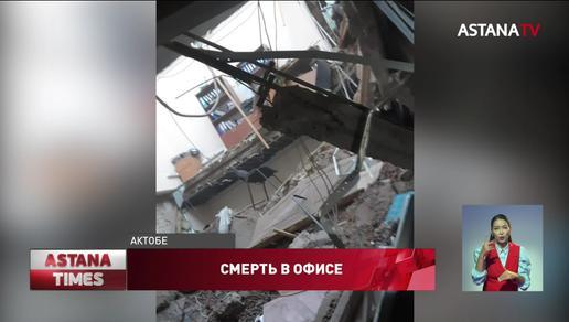 Женщина погибла при обрушении офисного здания в Актобе