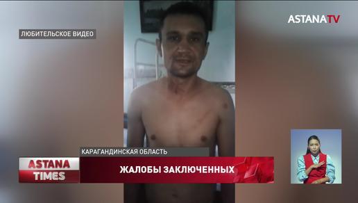 Карагандинские заключенные жалуются на пытки: в ДУИС заявили, что они сами подрались