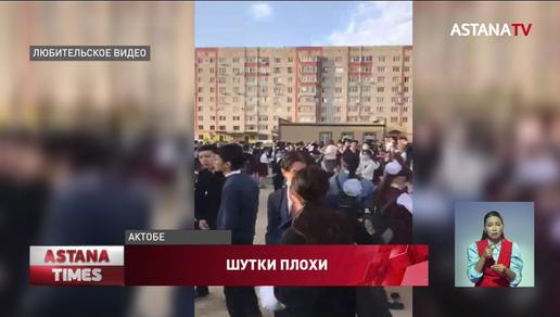 """""""Бомба в школах"""": лжетеррорист второй день держит в страхе актюбинцев"""