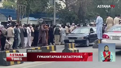 Афганцы продают вещи и машины, чтобы купить еду