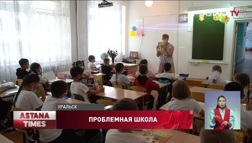 Родители не пускают детей в школу, опасаясь заражения туберкулезом в Уральске