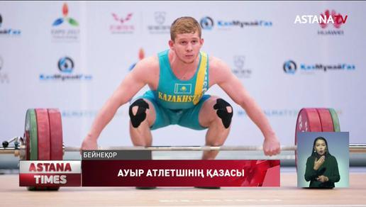 Ауыр атлетші А.Линдердің өліміне қатысты жаңа жәйттер белгілі болды