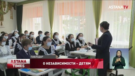 30 лет Независимости: известные личности Павлодара рассказали детям о достижениях страны