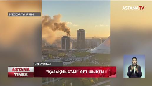 """""""Қазақмыс"""" ғимаратынан өрт шықты"""