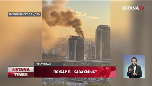 """Здание """"Казахмыс"""" загорелось в Нур-Султане"""