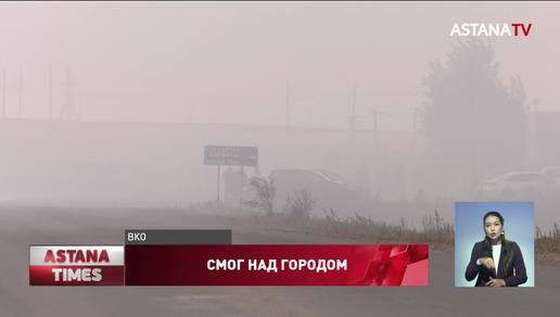 Ядовитый смог отравляет Семей уже четвертый день