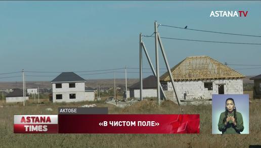 Земельные участки без коммуникаций выдали очередникам в Актобе