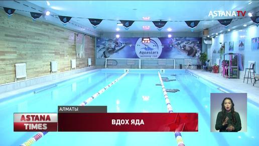 11 детей отравились парами хлора в одном из бассейнов Алматы