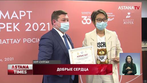 Премию «Жомарт жүрек» вручили в столице