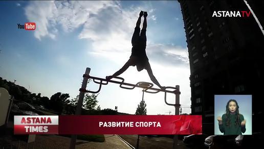 Чемпионат по воркауту пройдет в октябре в Казахстане
