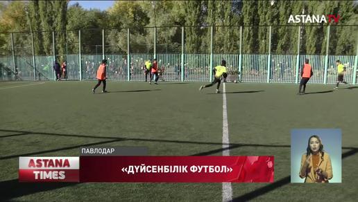 Турнир по футболу организовали для безработной молодежи Павлодарской области