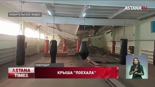 Крыша спортшколы едва не обрушилась на учеников в Павлодаре