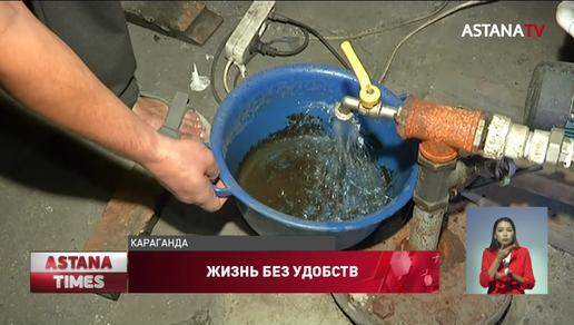 Без питьевой воды живут жители района в Караганде