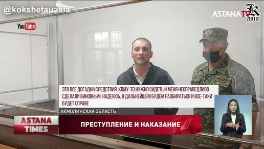 Пожизненный срок получил убийца четырех женщин из Акмолинской области