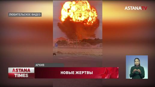 Взрывы в Жамбылской области: скончался еще один военнослужащий